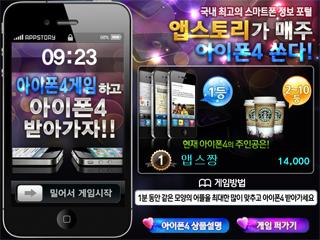 아이폰4게임하고 아이폰4받아가자!