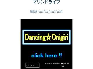 댄싱 오니기리 49