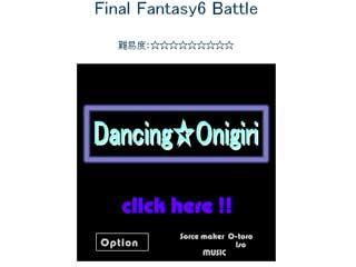 댄싱 오니기리 52