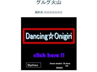 댄싱 오니기리 53