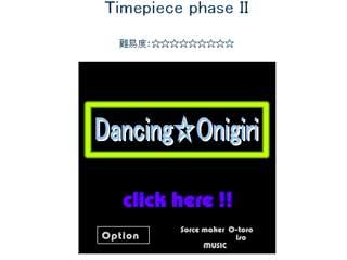 댄싱 오니기리 54