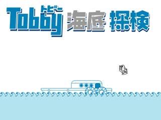 토비 해저탐험