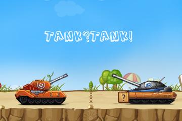 탱크 vs 탱크