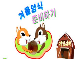 겨울양식준비하기-북한게임