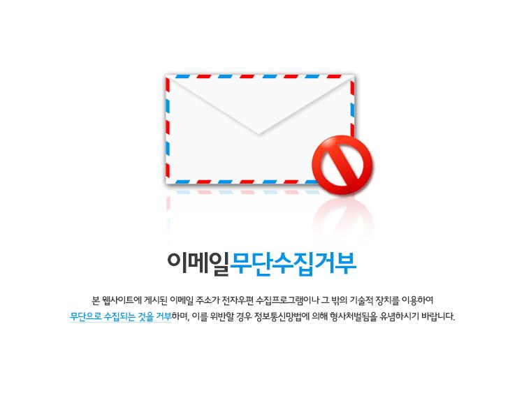 이메일무단수집거부